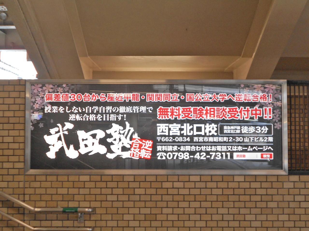 阪急西宮北口 №215(近)