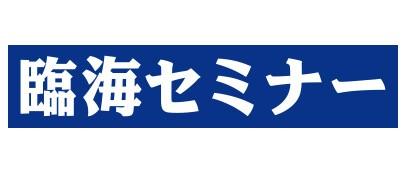 臨海セミナー ロゴ