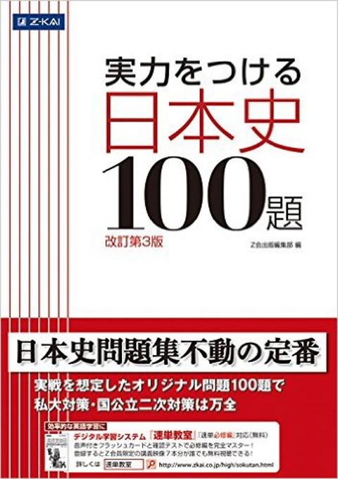 QuickOperationイラスト写真(実力をつける日本史100題)