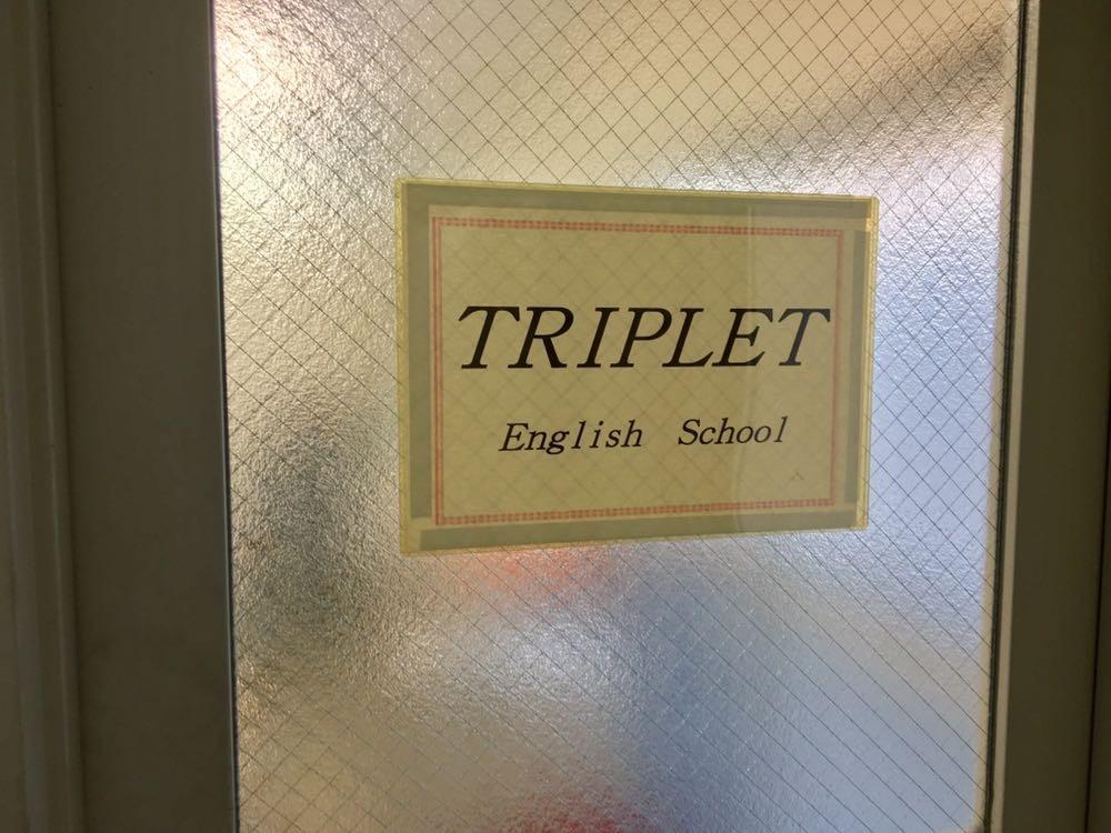 トリプレット TRIPLET 西宮北口