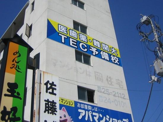 TEC予備校 徳島 武田塾 徳島校