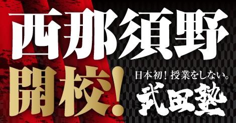 武田塾西那須野校開校!
