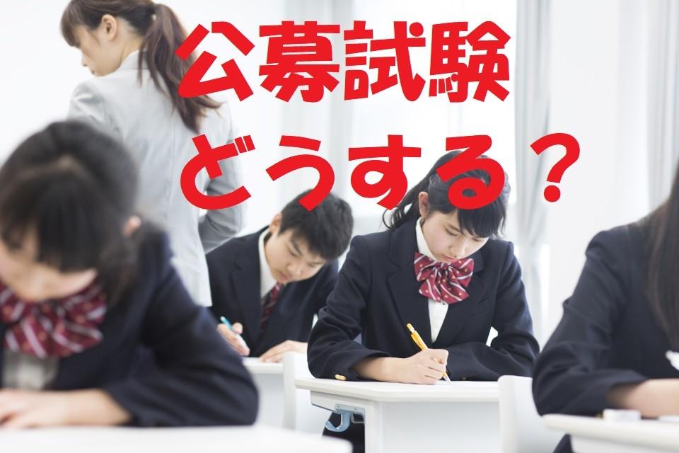 武田塾 西宮北口校 公募試験 2020 産近甲龍 摂桃追神