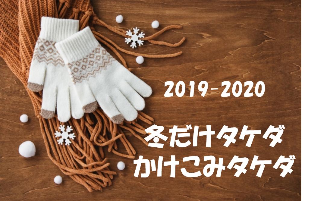 かけこみ・冬だけ 画像 2019