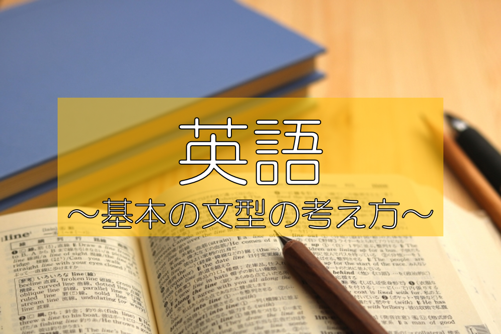英語 文型