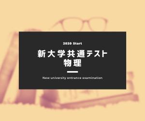 新大学共通テスト 理科 (1)