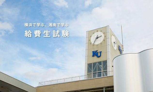 神奈川 大学 センター 利用
