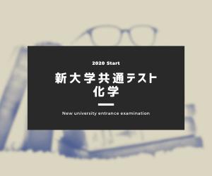 新大学共通テスト 理科 (2)