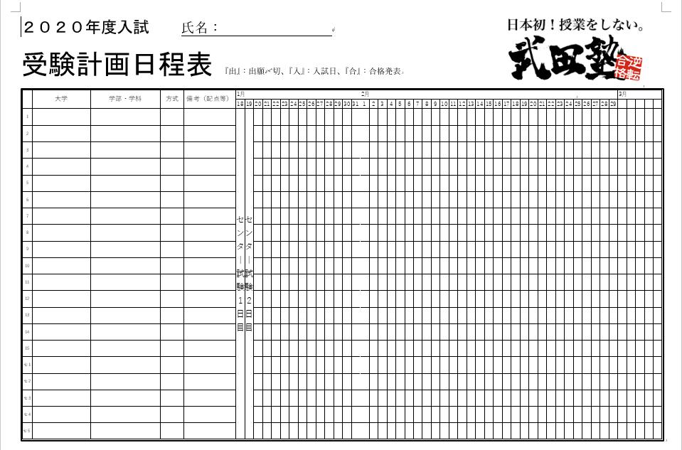 入試スケジュール表 武田塾王寺校