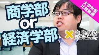 慶應商英語