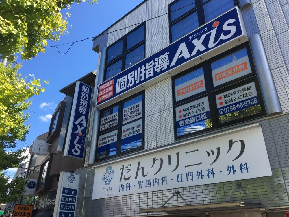 Axis 夙川 西宮北口 西北 個別指導 塾