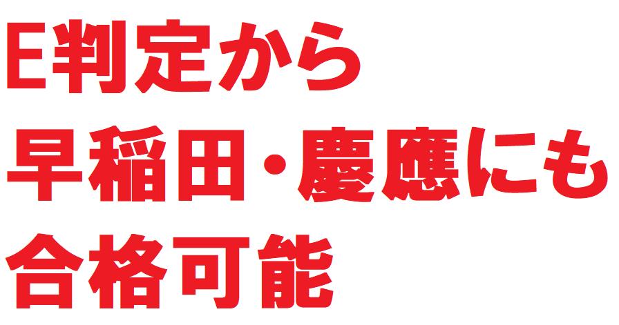 早稲田 慶応 合格