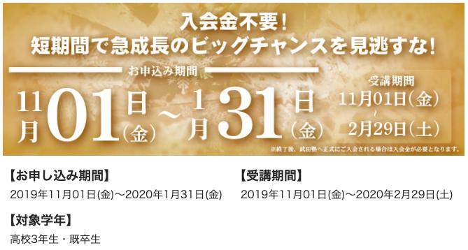 スクリーンショット 2019-10-16 15.37.12