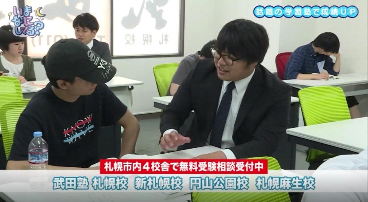 いまなにしてる高田先生