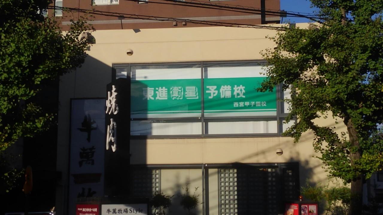 武田塾阪神甲子園校 東進衛星予備校 西宮甲子園校