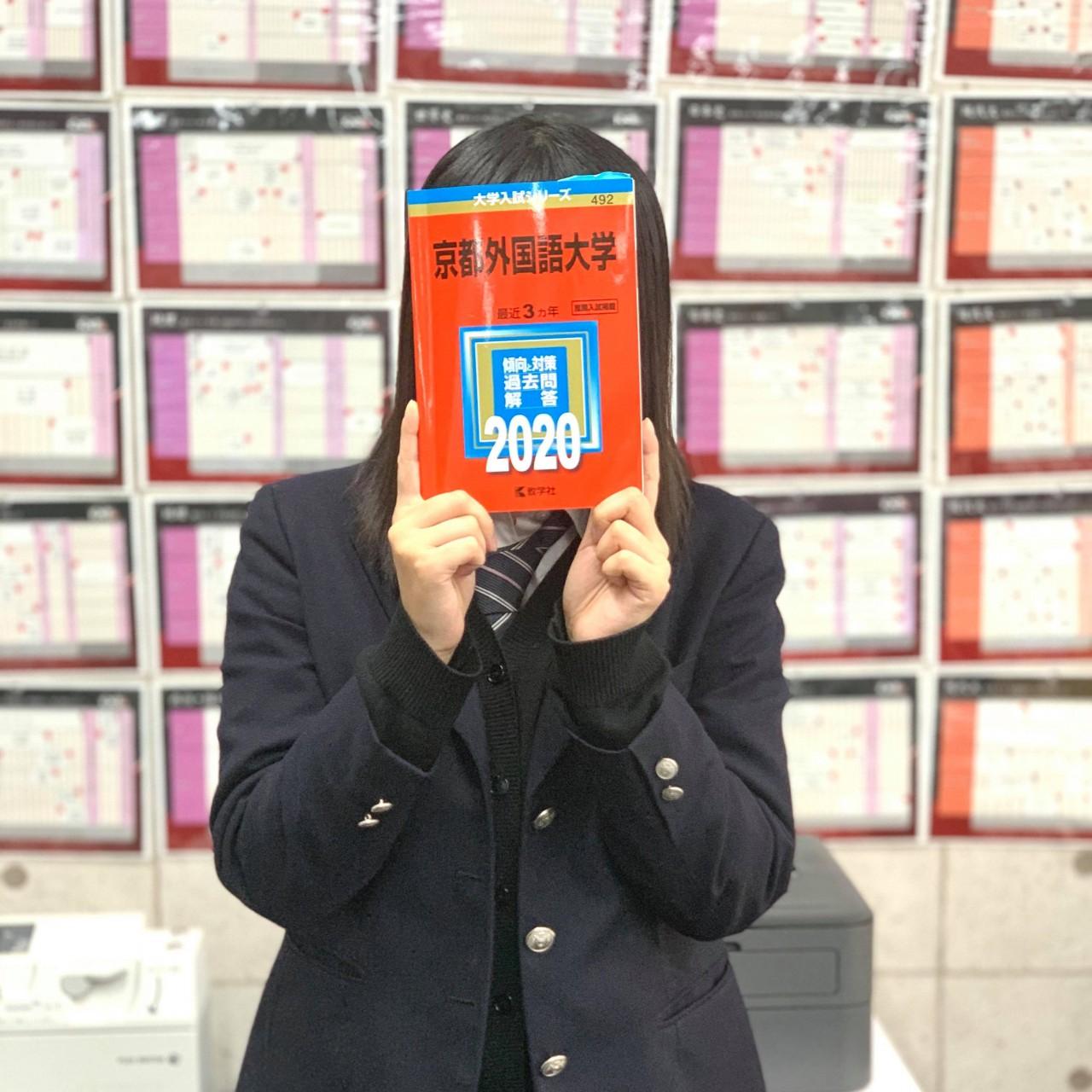 京都外国語大学合格
