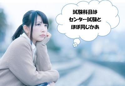 どうなる?大学入学共通テスト!対策方法と試験概要まとめ|武田塾 可児校