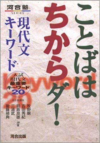 kotobahachikarada