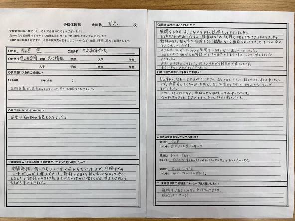 武田塾で対策して椙山女学園大学に現役合格&予想問題も的中!!【合格体験記】