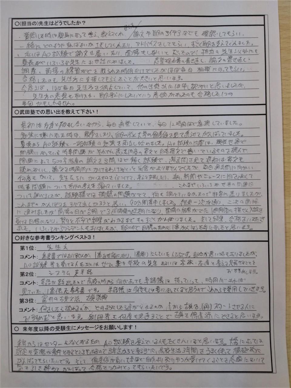 小林悠眞くん合格体験記2.0