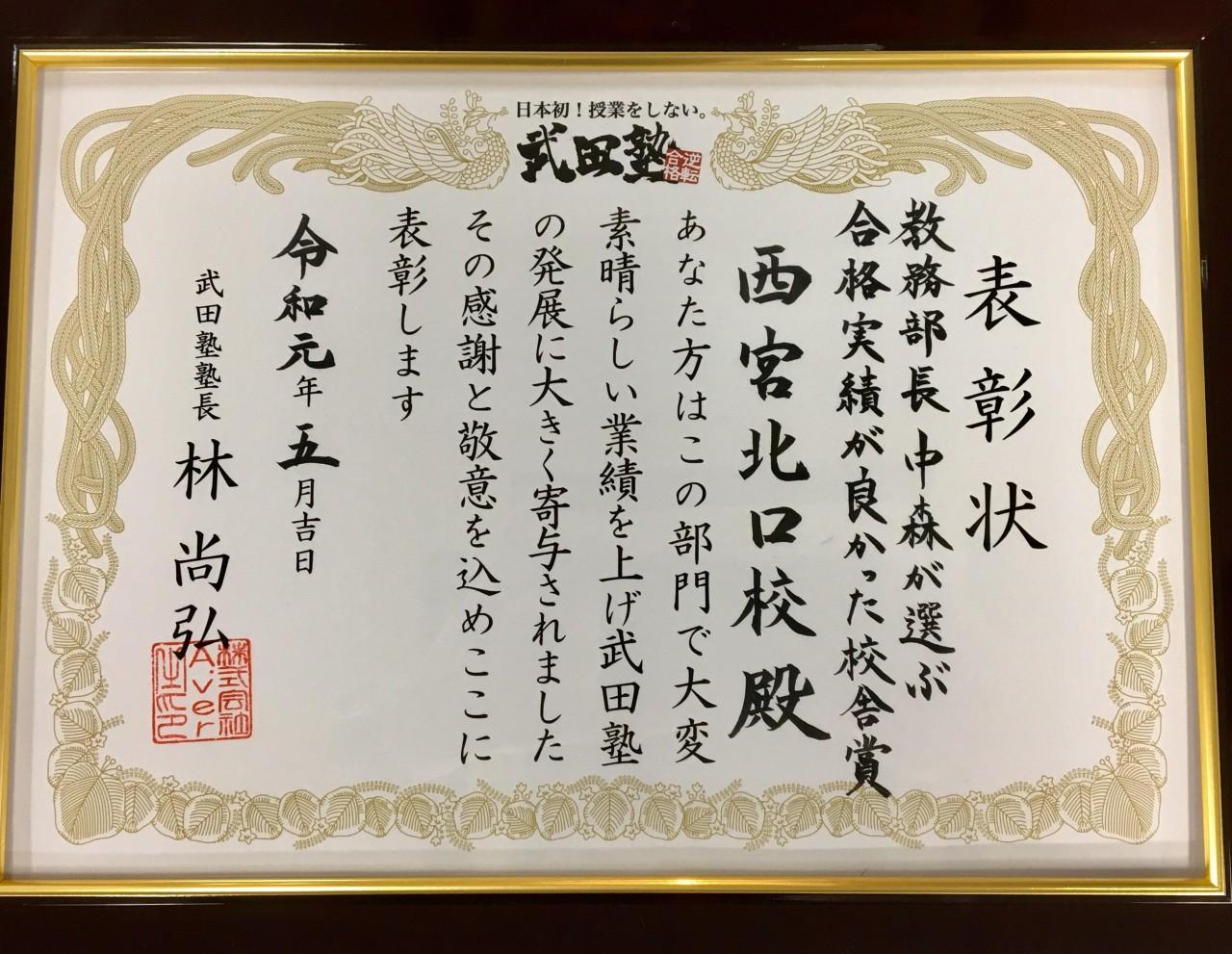 武田塾西宮北口校 合格実績賞 大学受験