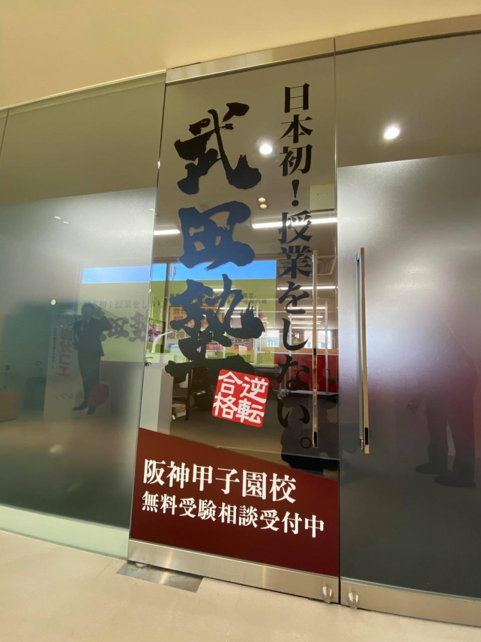 武田塾阪神甲子園校 ドア