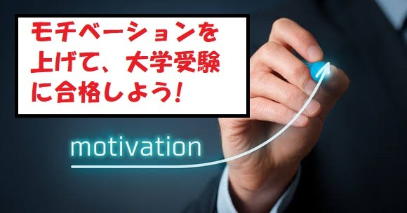 武田塾 大学受験 モチベーション やる気 解決策 保護者