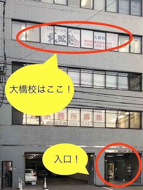 大橋校 建物 (3)