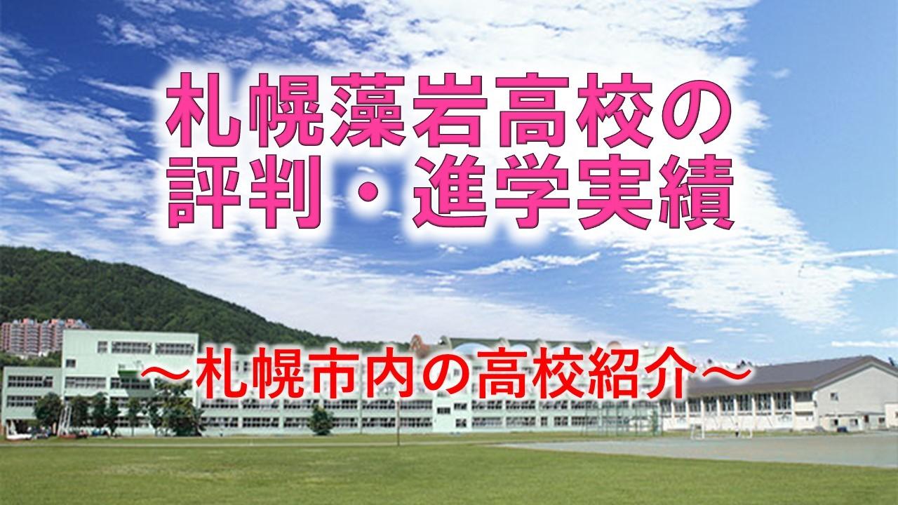 横浜 市立 南 高校 進学 実績