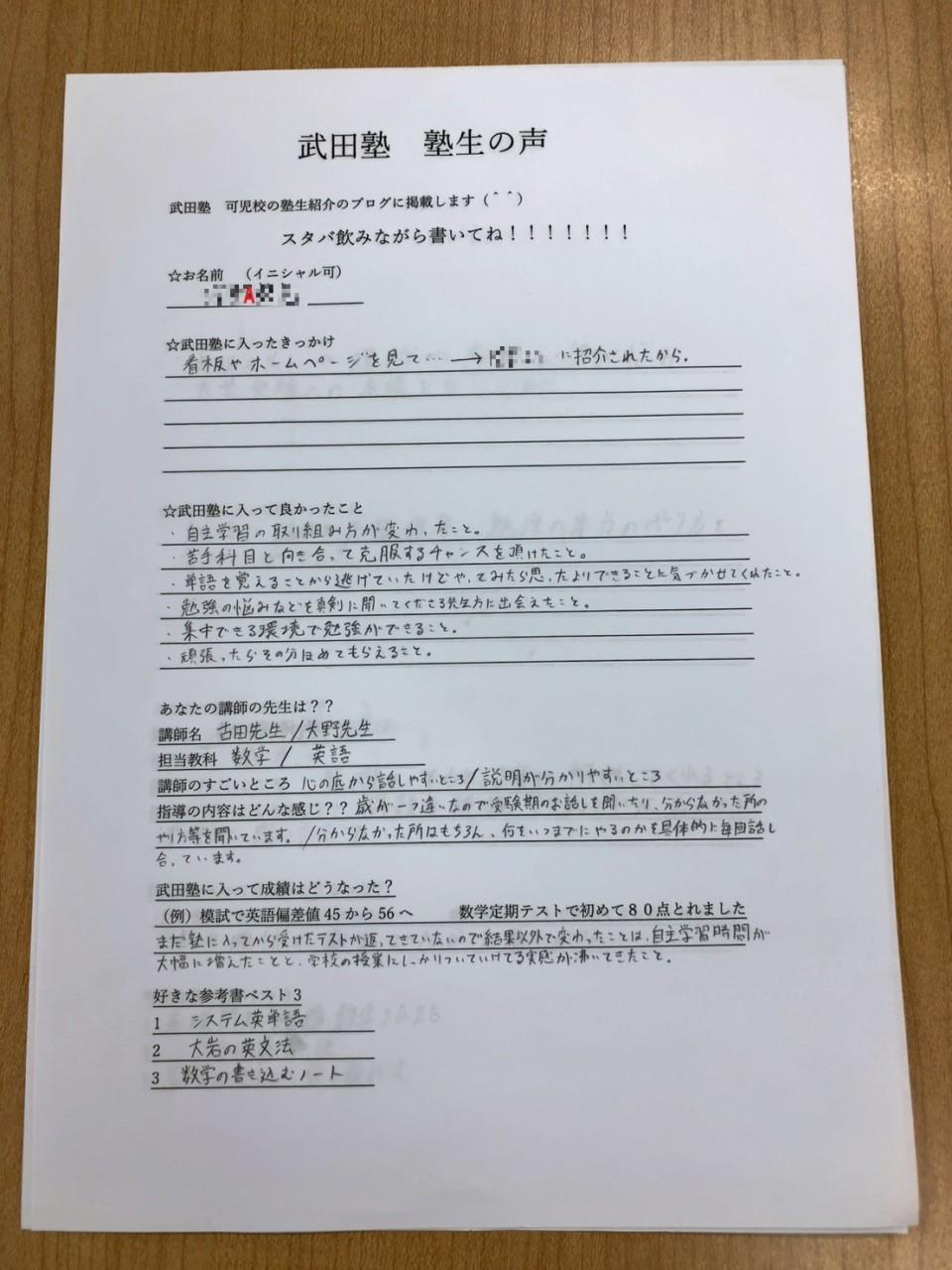 武田塾可児校 塾生の声2