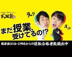武田塾ノンスタイル