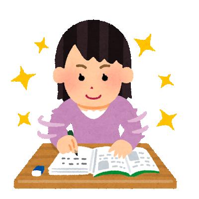 勉強ができる
