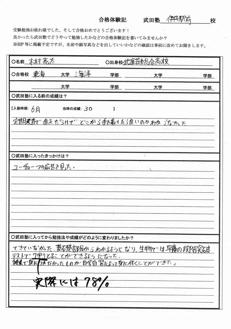 武庫荘総合高校木村亮太