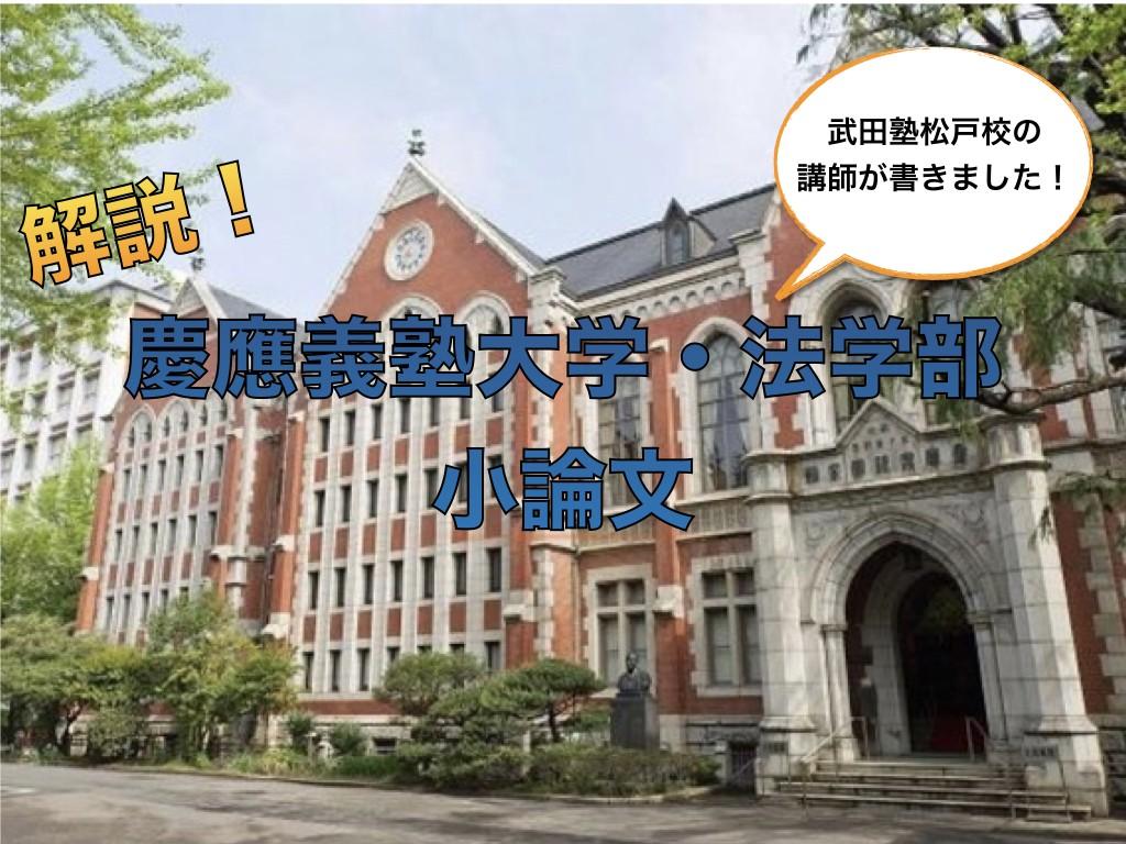 慶應法小論文サムネ本部.001