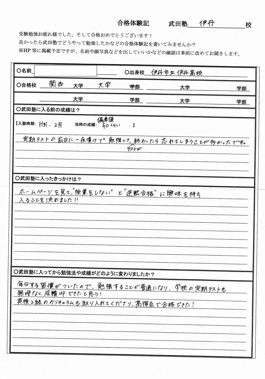 市立伊丹高校OMさん関西大学文学部合格