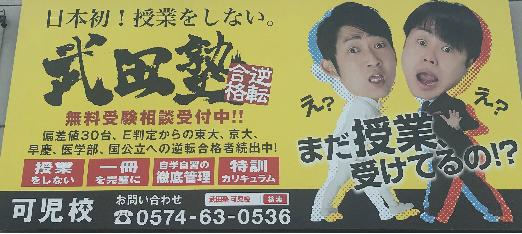 武田塾 可児校 無料受験相談 受付中
