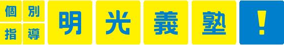 logo-meiko