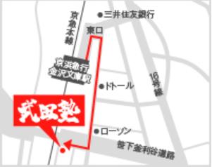 武田塾金沢文庫校.png