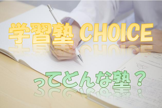 学習塾CHOICE