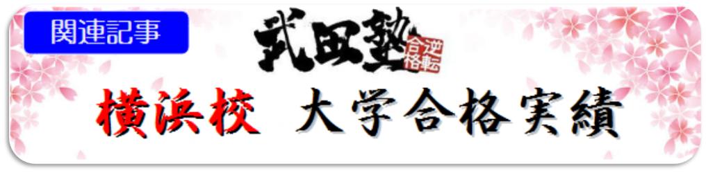 横浜校合格実績バナー