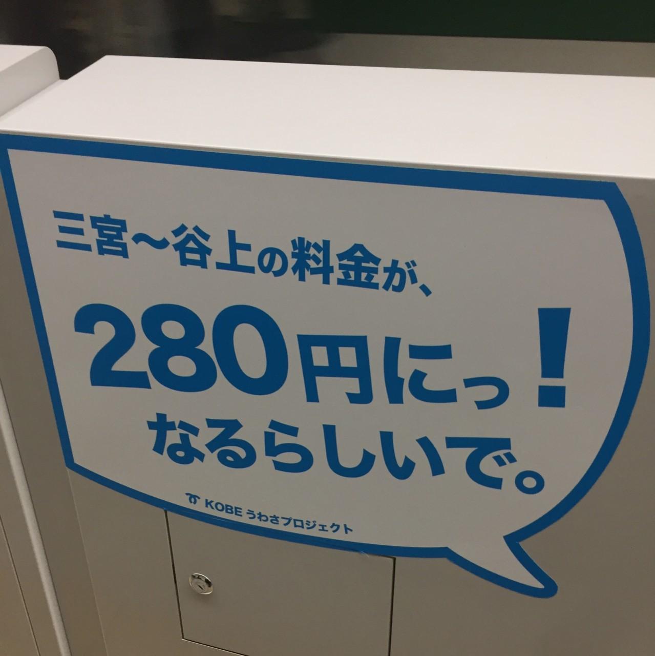 三宮~谷上の料金が、280円にっ!なるらしいで。