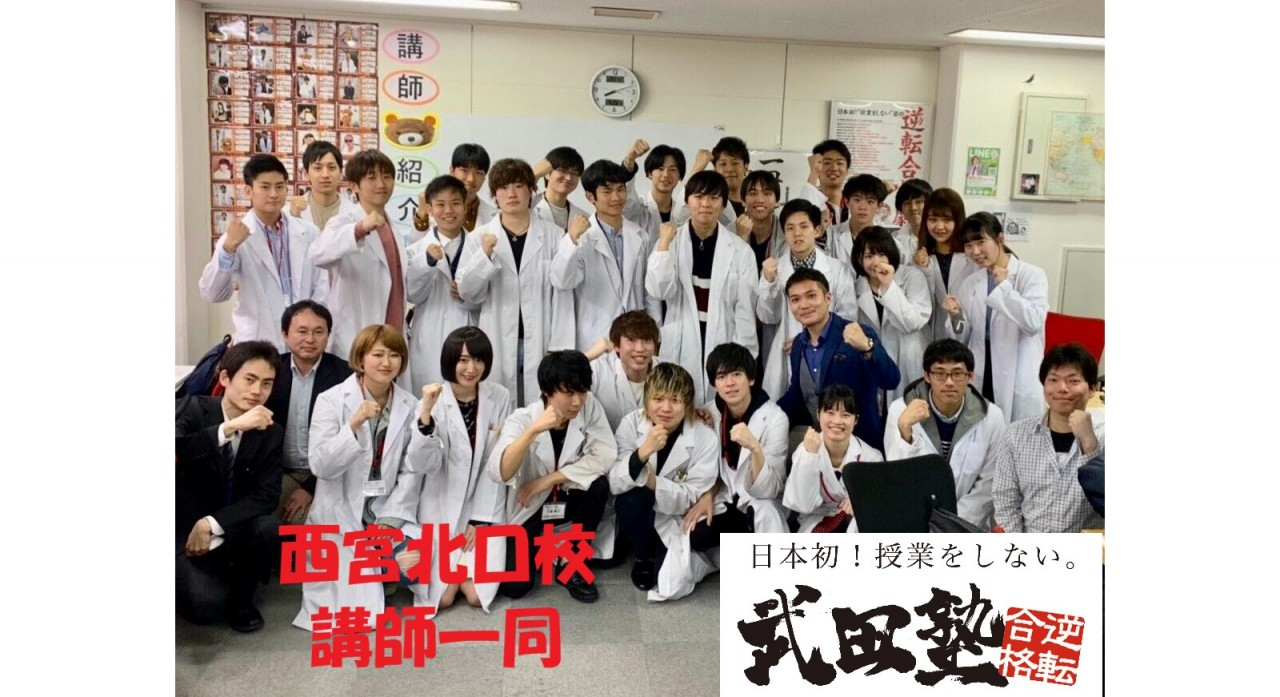 武田塾 西宮北口校 評判 講師 合格実績