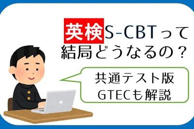 S-CBT