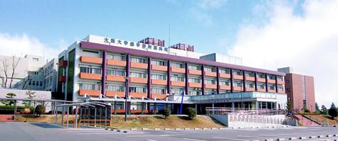 大阪大学歯学部付属病院