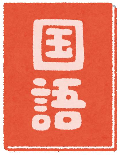 textbook1_kokugo