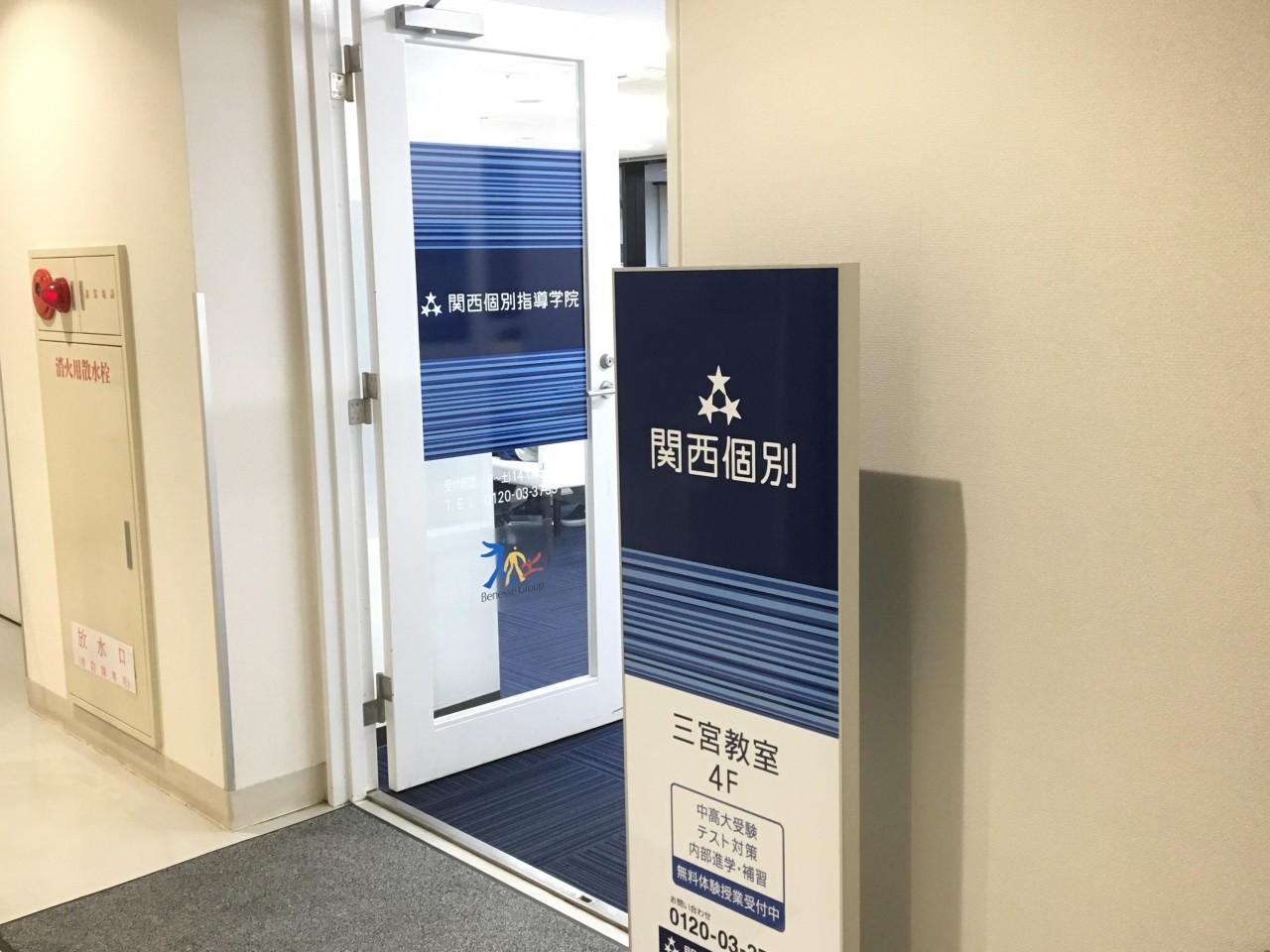関西個別指導学院 評判 三宮 予備校 大学受験 ランキング 口コミ 三ノ宮