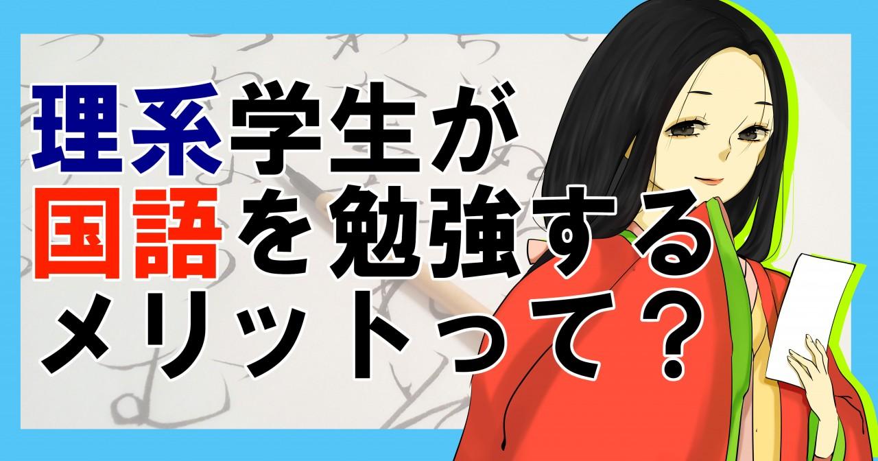 rikei_kokugo