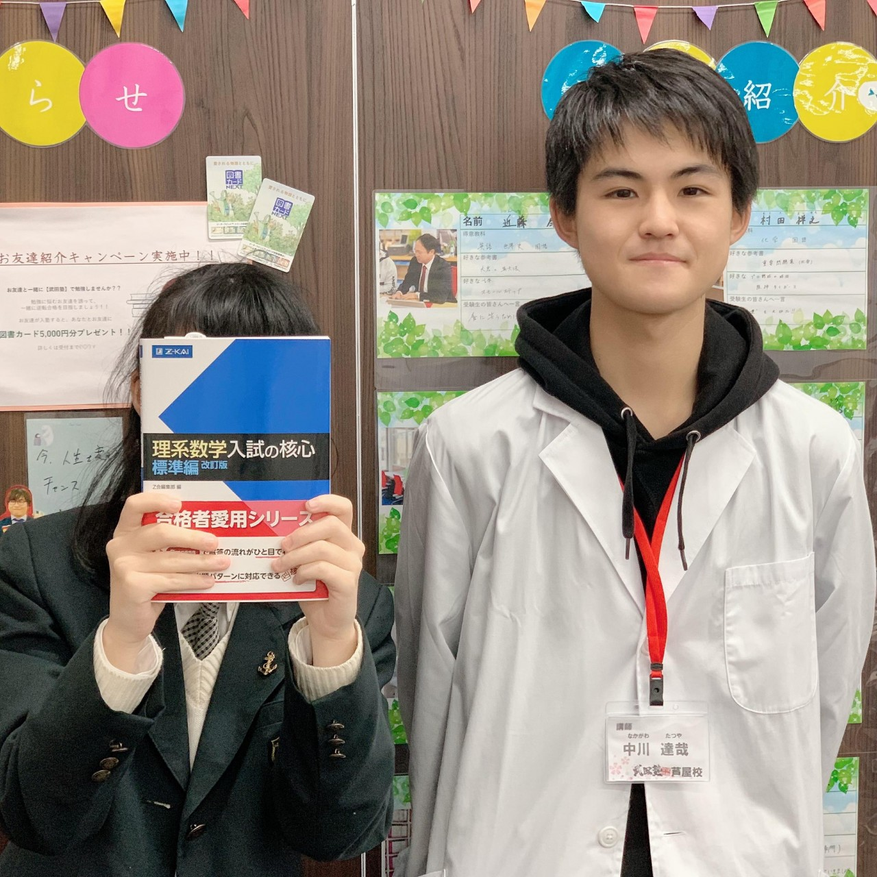 中川先生合格体験2