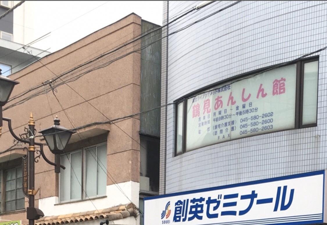ゼミナール 創 英