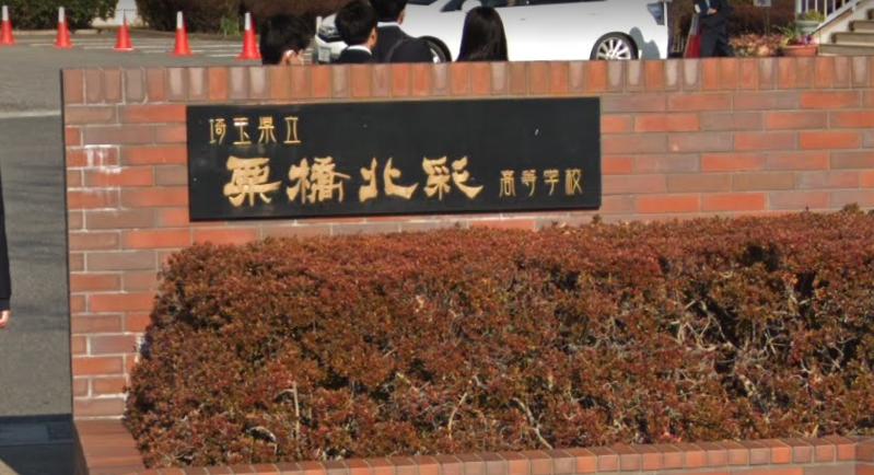 栗橋北彩高校